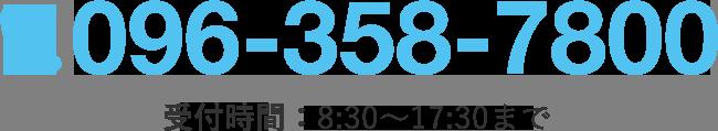096-358-7800