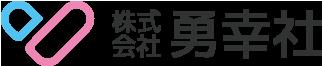 株式会社 勇幸社