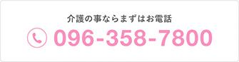 介護の事ならまずはお電話 096-358-7800