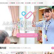 勇幸社のWEBサイトができました!