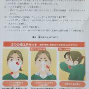 新型コロナウイルスをはじめとしたウイルス対策への取り組み。
