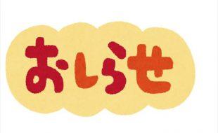 熊本でもまん延防止等重点措置へ